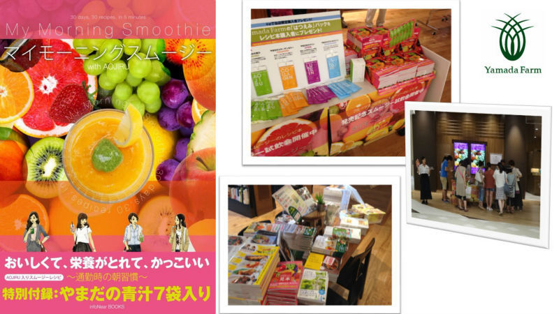 Antioxidant Drink Aojiru made in Japan, 30 sticks box,Green barley, Matcha tea. Mix with water, milk, yogurt, etc. OEM available