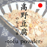 Powder KouyaTofu Best Selling Delicious Japanese