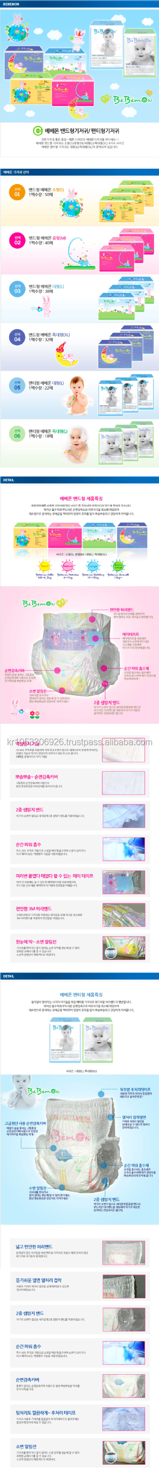[KOREA DIAPER] BEBEMON Diaper
