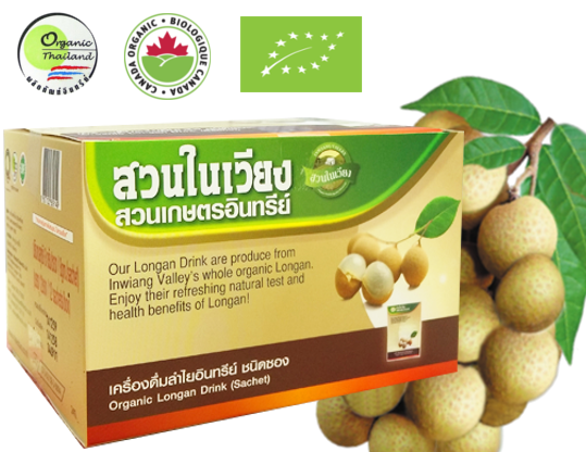 Hot New Product !! Organic longan drink from Thailand