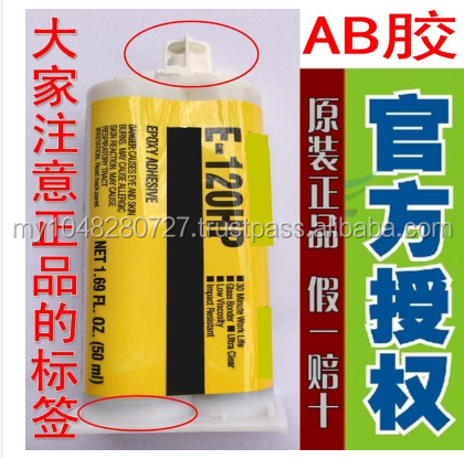E-120HP glue transparent plastic
