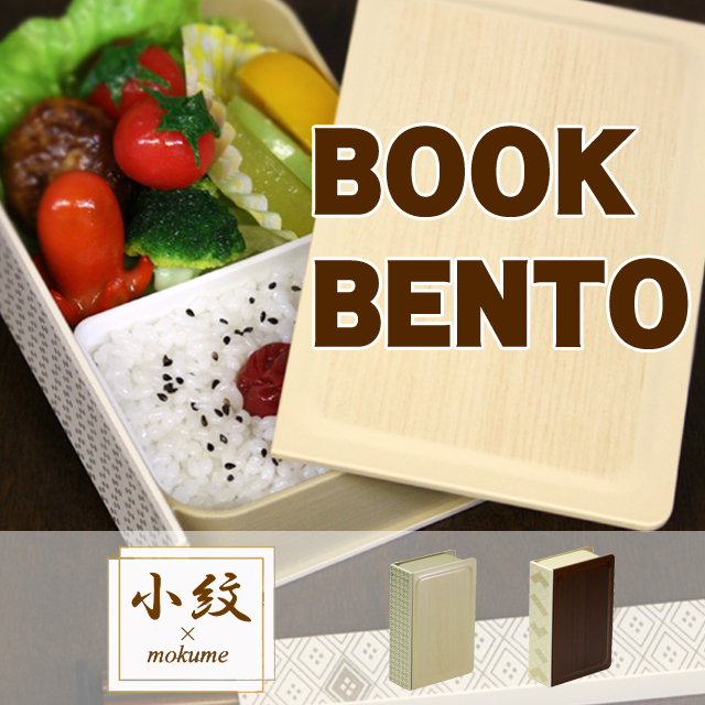 japanese lunch box bento box for office and school obento. Black Bedroom Furniture Sets. Home Design Ideas