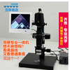 Dual-mode electron microscope / Industrial Microscope / coaxial optical ITO / band screen machine upgraded version of