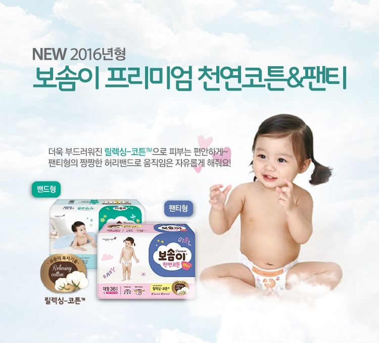 Bosomi preimium 100% cotton diaper band and pants type made in Korea diaper