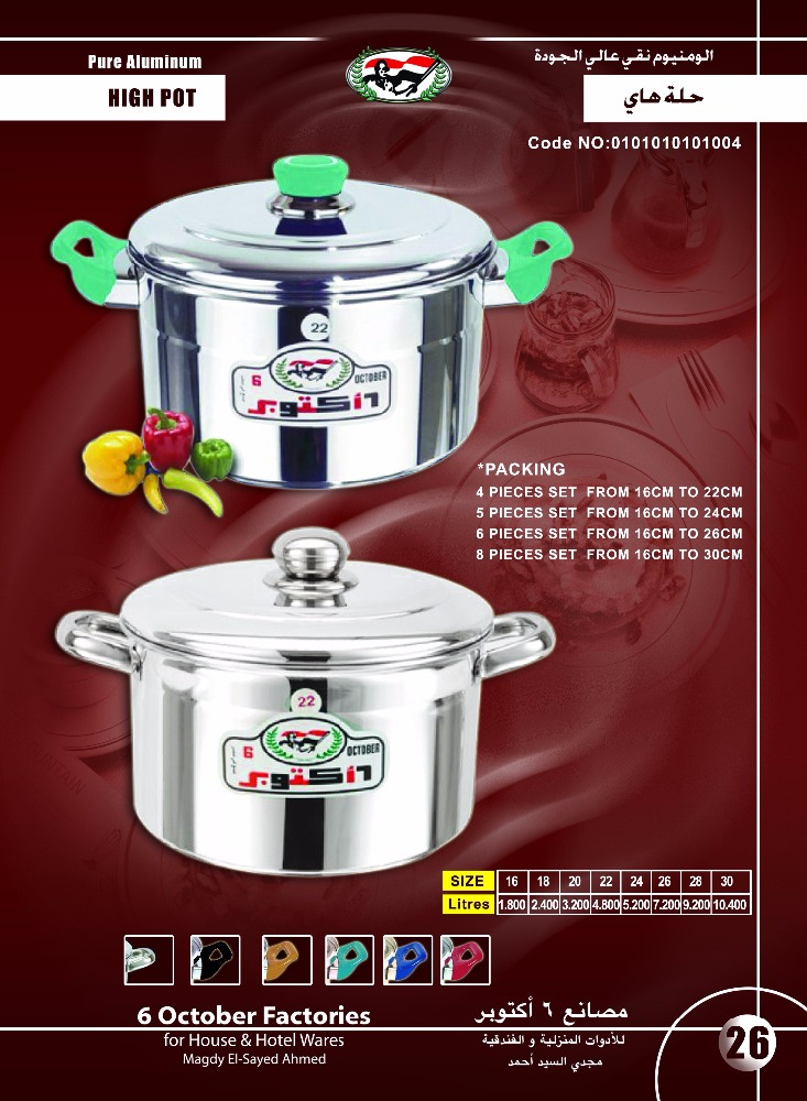 aluminium high pot set with Bakelite or stainless steel handle different size