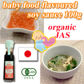 Made in JAPAN Organic Baby Food manufacturers Flavoured Soy Sauce 100g (from 5 months old)