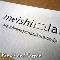 High quality business cards letterpress printing made in japan