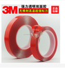 transparent waterproof double-sided tape