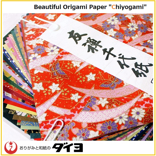 Elegant and beautiful design Chiyogami , traditional origami paper and handmade craft