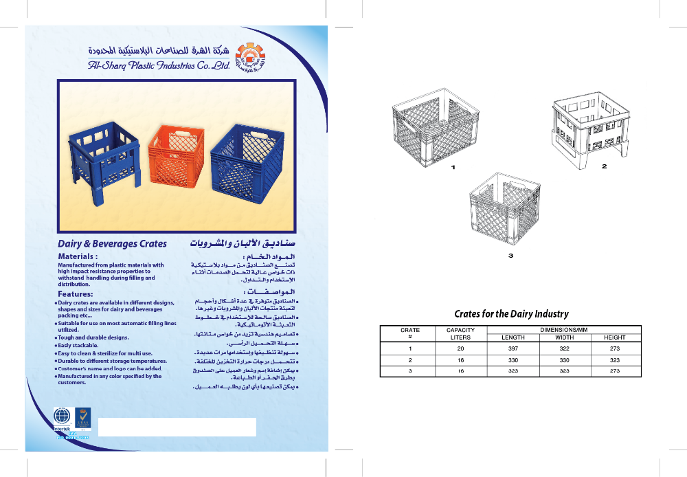 Dairy crates, vegetables crate, dates crate, bread crate