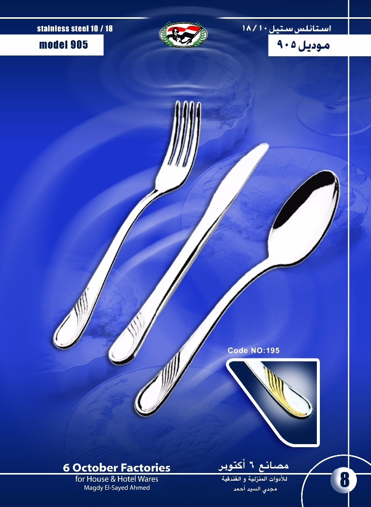 cuttleries table ware ( spoon - fork -knife )