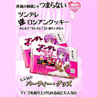 Tsundere Reverse Russian Roulette Cookies 12pc