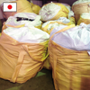Clean Used Clothes From Japan Damaged