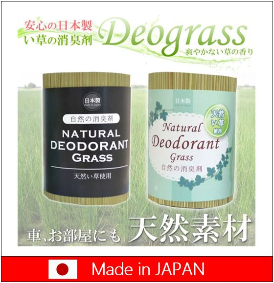 Reliable Room Deodorizer Air Freshener IGUSA Deograss made in Japan