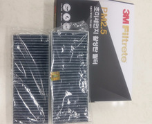 3M CABIN FILTER FOR KOREA CAR ACTIVE CARBON