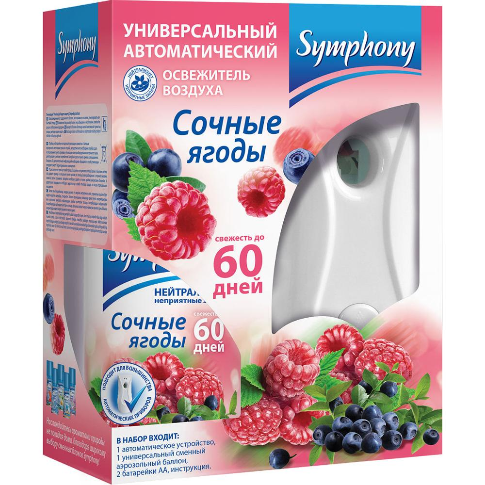 Symphony collection Juicy berries, automatic air fresheners