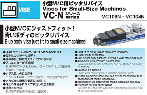 Kitgawa VC103N~VC104N Vises for Small-Size Machines