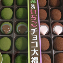 Japanese snack foods for party delicious green tea & strawberry chocolate Daifuku