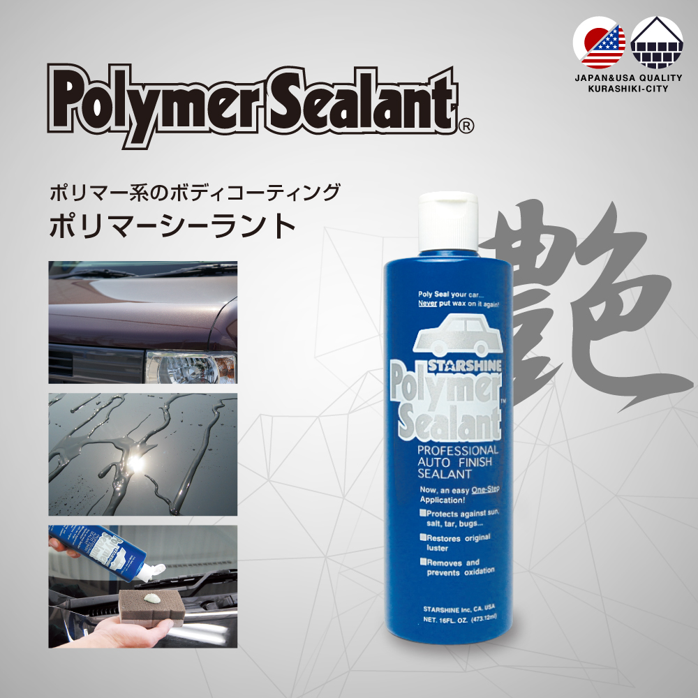 Hot sale foam windshield polysulphide sealant protects the body from dirt and damage.