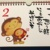 japanese daily calendar monkey new year gift art popular product present