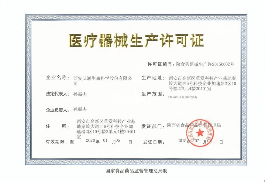 Certification of Medical Equipment Producing
