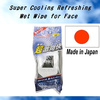 Japan Super Cooling Refreshing Wet Wipe