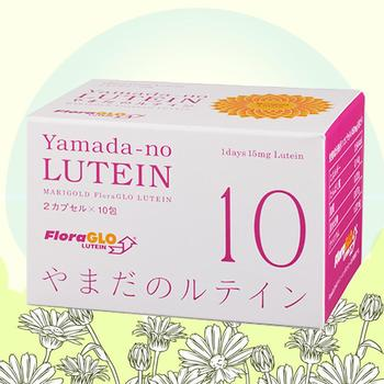 Lutein made in Japan with marigold extract. Blue light protection, smart phone, iPad, keep eye sight, stiff shoulders, OEM