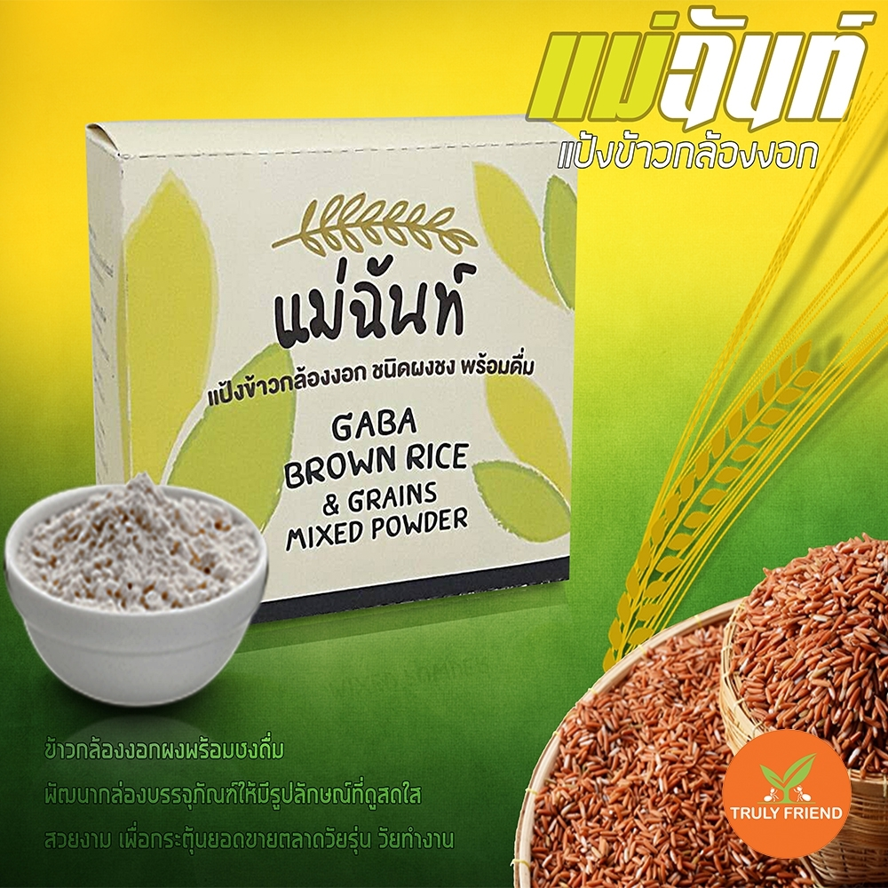 Brown rice flour product make in Thailand and nutritious