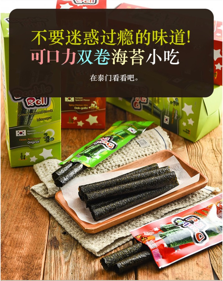 KOKIRI DOUBLE ROLL SEAWEED SNACK(NO MSG NO OIL / GOOD FOR CHILDREN!!)