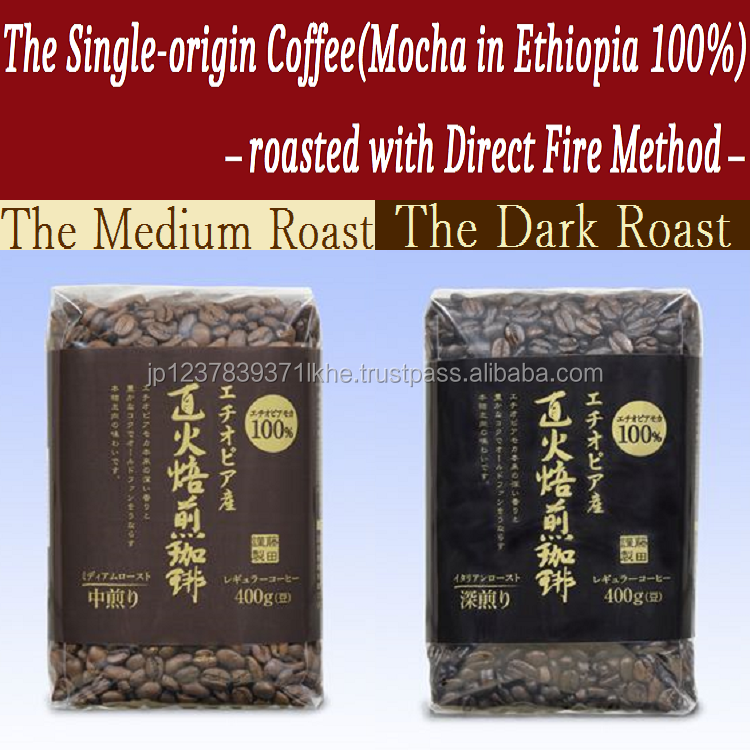 The Premium Coffee roasted by The Direct Fire Method - Ethiopian Mocha 100% - / Produced by skilled Takumi in Trustworthy Japan