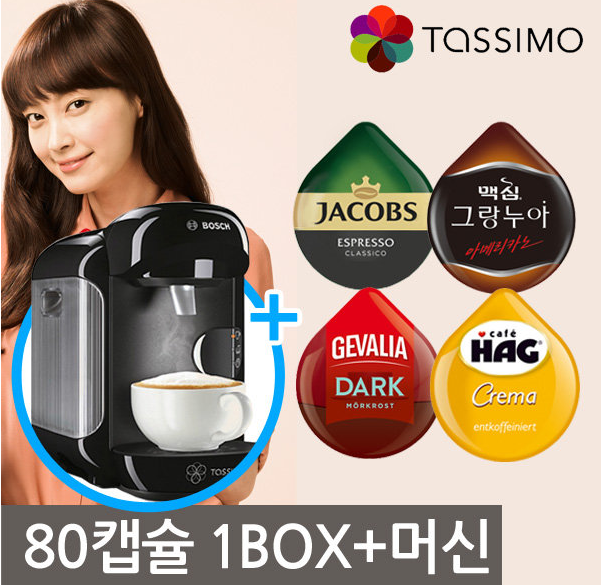 Tasimo-T12 coffee capsule brewing machine with Single Serve Beverage Capsules in package deal (patented barcode system)