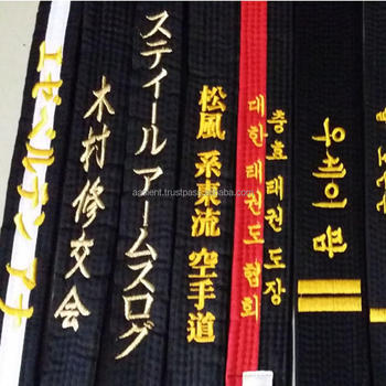 Black karate belts Customize Embroidery in high quality CUSTOM EMBROIDERED KARATE BELT