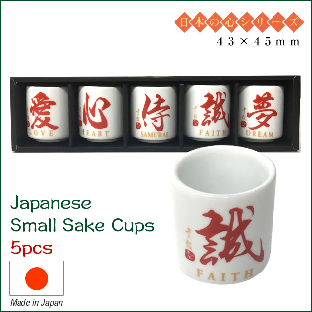 "Japanese Small Sake Cups 5pcs , ""KANJI"" Made in Japan"