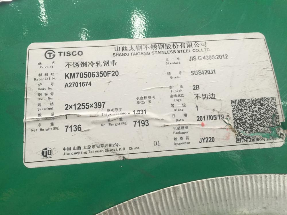 JIS G4305:2012 SUS420J1 Cold rolled stainless steel band / coil / sheet