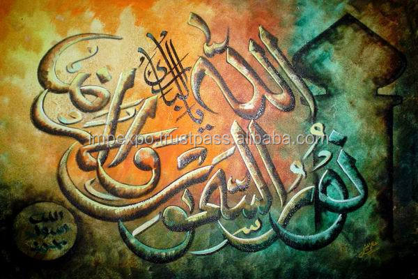 Islamic calligraphy paintings / islamic art / islamic ayat