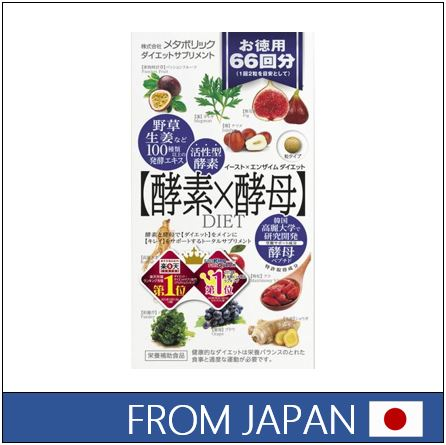 Famous Health care and diet supplements Yeast Enzyme Diet for 66 times from Japan