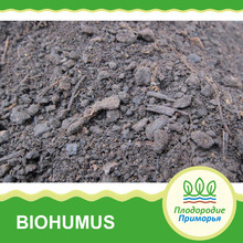 BIOHUMUS - peat and manure based Russian Organic Fertilizer for Lawns
