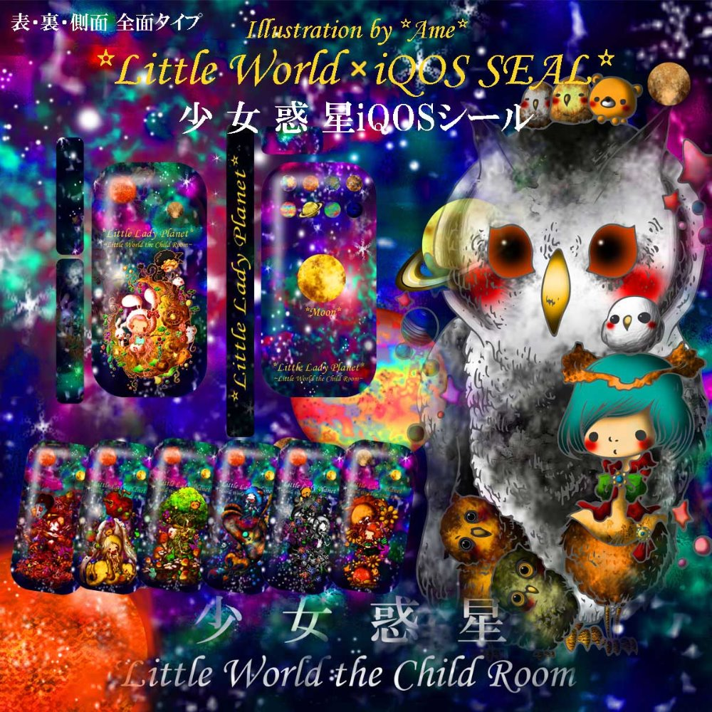 """Little World the Child Room"" IQOS skin sticker"