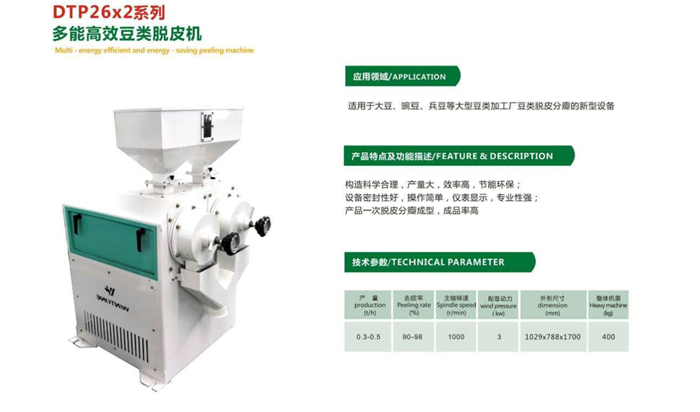 Factory Price Lentil Splitting Machine