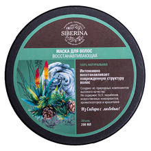 100% Pure Best Natural REVITALIZING HAIR MASK women man treatment organic Siberina hot sale jar packaging
