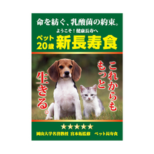 Pet supplement, Health Food Supplement, 20 years old Pet Life