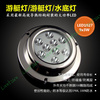 underwater led light for boat flush mount 27W cr ee ip68 3w*9pcs