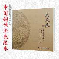 East Wind Pencil, Chinese Charm, Colour Painting Books 39 Exquisite Hand-painted Chinese Wind Line Painting Books