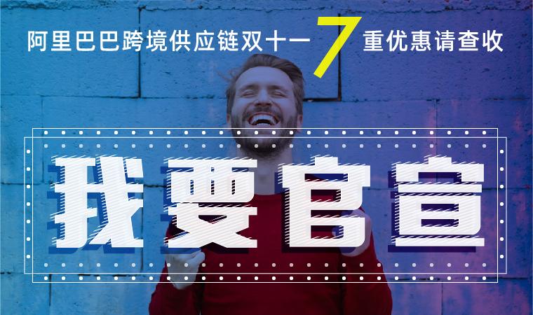 国际站双11让愿望11实现,跨境供应链7重优惠请查收!