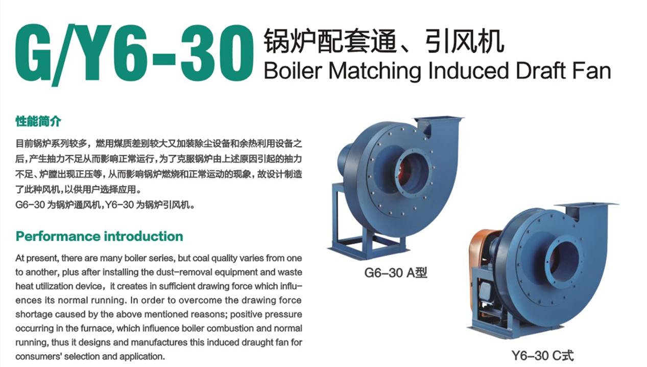 G/Y6-30 BOILER USED VENTILATING/ INTRODUCED DRAFT FAN