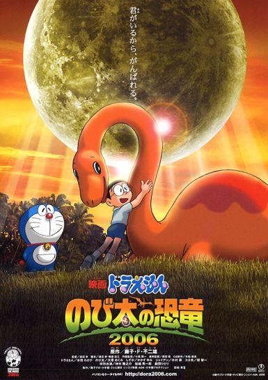 哆啦A梦:大雄的恐龙