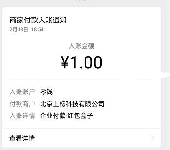 【到账3元】红包盒子:新用户简单操作秒提1元,推广奖励也不错。插图4