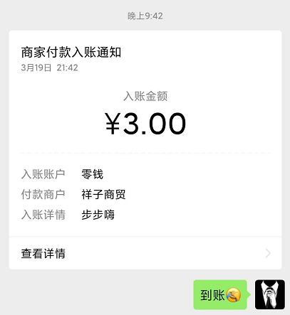 步步嗨:新用户免费送3元,可直接提现,秒到微信!插图2
