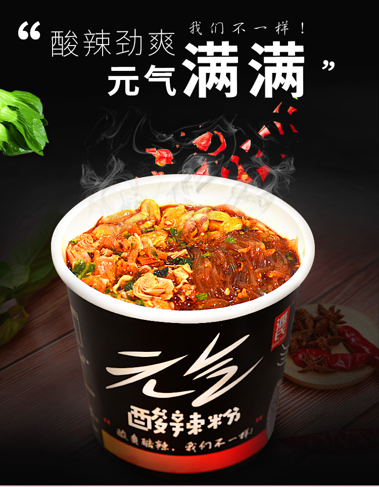 138g Genji food Chinese Hot and Sour Rice Noodles Fast Food