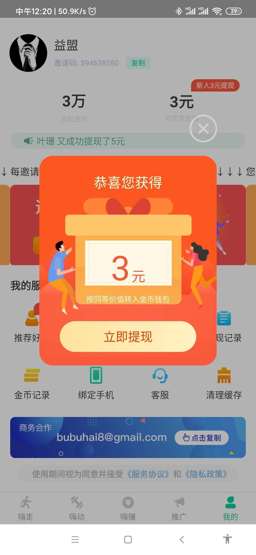 步步嗨:新用户免费送3元,可直接提现,秒到微信!插图1